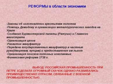 РЕФОРМЫ в области экономики -Законы об изготовлении крестьянам полотна -Помощ...