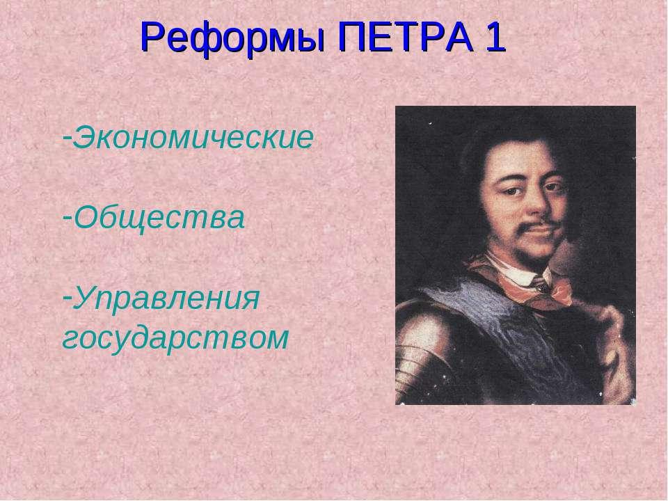 Экономические Общества Управления государством Реформы ПЕТРА 1