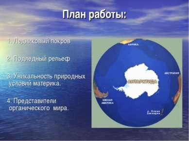 План работы: 1. Ледниковый покров 2. Подледный рельеф 3. Уникальность природн...