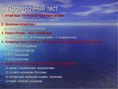 Проверочный тест 1. Антарктида – по площади территории материк: а) третий; б)...