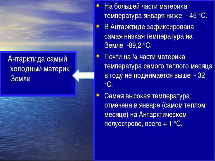 Антарктида самый холодный материк Земли На большей части материка температура...