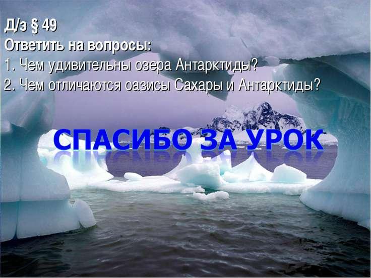 Д/з § 49 Ответить на вопросы: 1. Чем удивительны озера Антарктиды? 2. Чем отл...