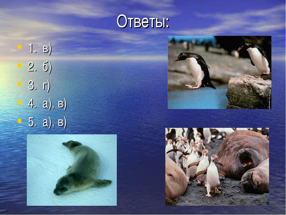 Ответы: 1. в) 2. б) 3. г) 4. а), в) 5. а), в)