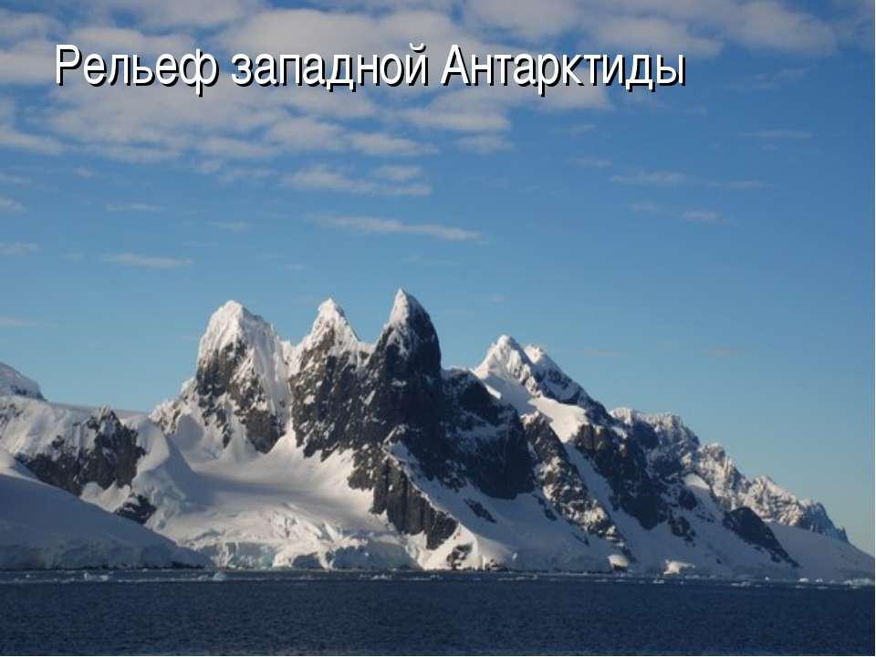 Рельеф западной Антарктиды
