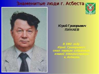 Знаменитые люди г. Асбеста В 1992 году Юрий Григорьевич стал первым избранным...