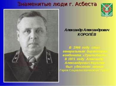 Знаменитые люди г. Асбеста В 1966 году стал генеральным директором комбината ...