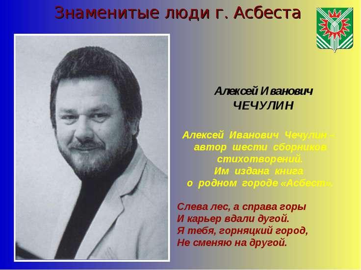 Знаменитые люди г. Асбеста Алексей Иванович Чечулин – автор шести сборников с...