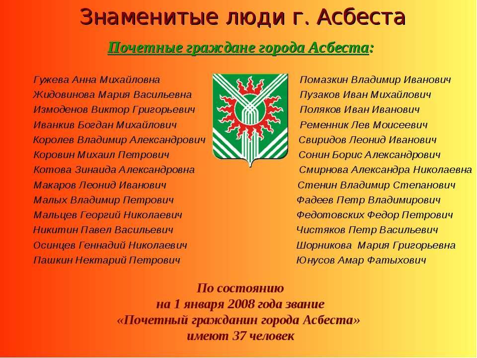 Знаменитые люди г. Асбеста Почетные граждане города Асбеста: Жидовинова Мария...