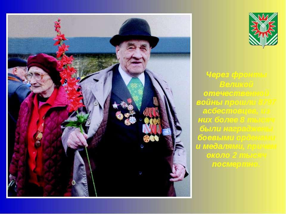 Через фронты Великой отечественной войны прошли 8797 асбестовцев, из них боле...
