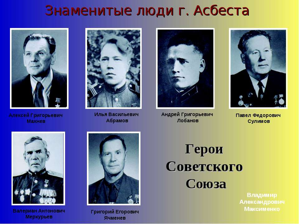 Знаменитые люди г. Асбеста Герои Советского Союза Алексей Григорьевич Махнев ...