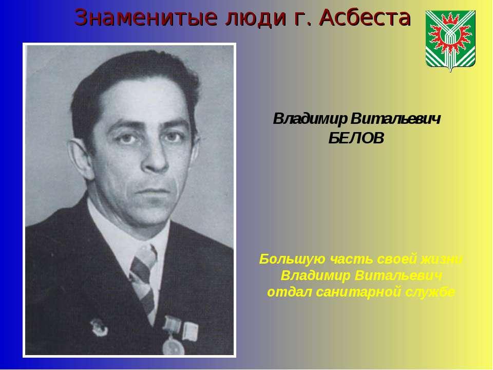 Знаменитые люди г. Асбеста Большую часть своей жизни Владимир Витальевич отда...