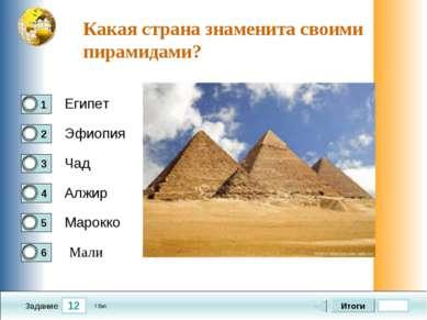 12 Задание Какая страна знаменита своими пирамидами? Египет Эфиопия Чад Алжир...