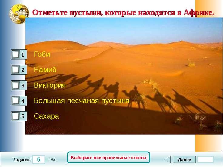 5 Задание Выберите все правильные ответы Отметьте пустыни, которые находятся ...