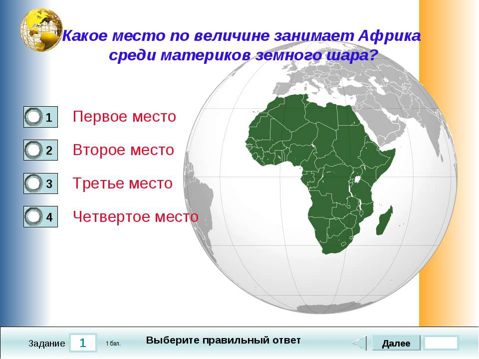 1 Задание Какое место по величине занимает Африка среди материков земного шар...