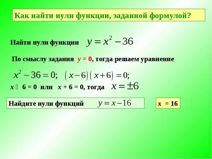 Как найти нули функции, заданной формулой? Найти нули функции По смыслу задан...