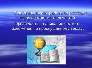Экзаменационная работа по русскому языку состоит из трех частей. Первая часть...