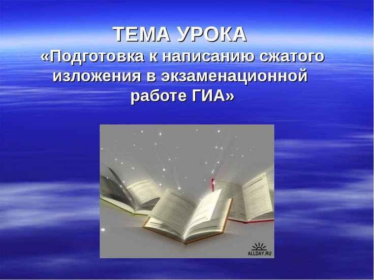 ТЕМА УРОКА «Подготовка к написанию сжатого изложения в экзаменационной работе...