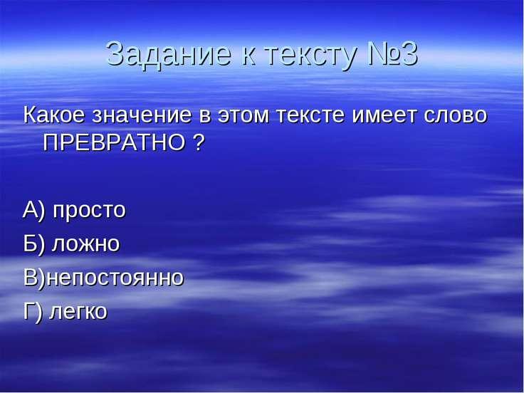 Задание к тексту №3 Какое значение в этом тексте имеет слово ПРЕВРАТНО ? А) п...