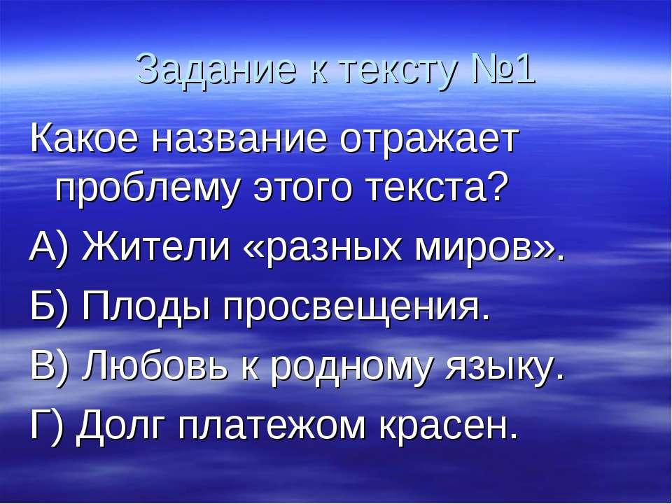 Задание к тексту №1 Какое название отражает проблему этого текста? А) Жители ...