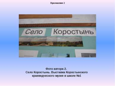 Фото автора 2. Село Коростынь. Выставка Коростынского краеведческого музея в ...