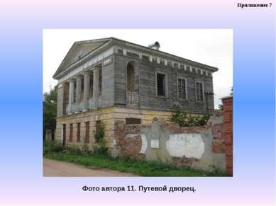 Фото автора 11. Путевой дворец. Приложение 7