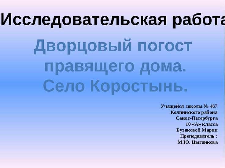 Дворцовый погост правящего дома. Село Коростынь. Исследовательская работа Уча...