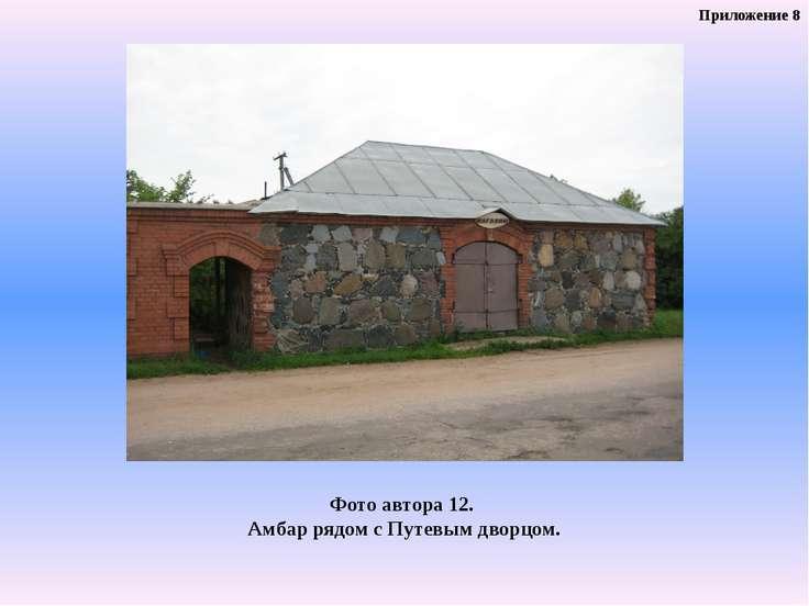 Фото автора 12. Амбар рядом с Путевым дворцом. Приложение 8