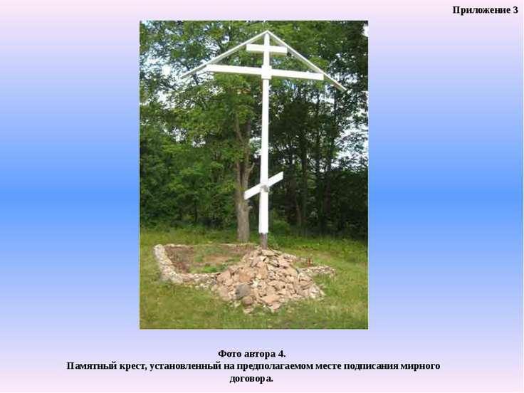 Фото автора 4. Памятный крест, установленный на предполагаемом месте подписан...