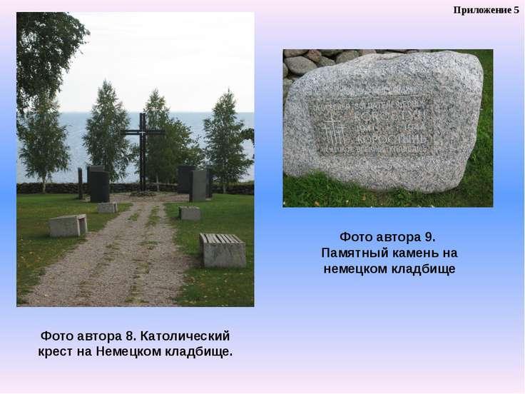 Фото автора 8. Католический крест на Немецком кладбище. Фото автора 9. Памятн...