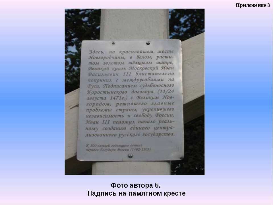 Фото автора 5. Надпись на памятном кресте Приложение 3