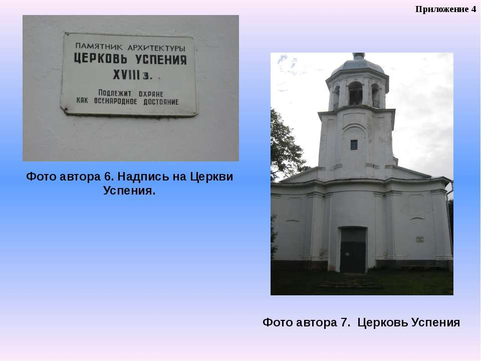 Фото автора 6. Надпись на Церкви Успения. Фото автора 7. Церковь Успения Прил...
