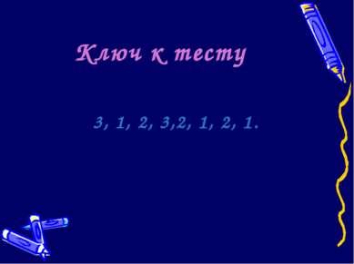 Ключ к тесту 3, 1, 2, 3,2, 1, 2, 1.