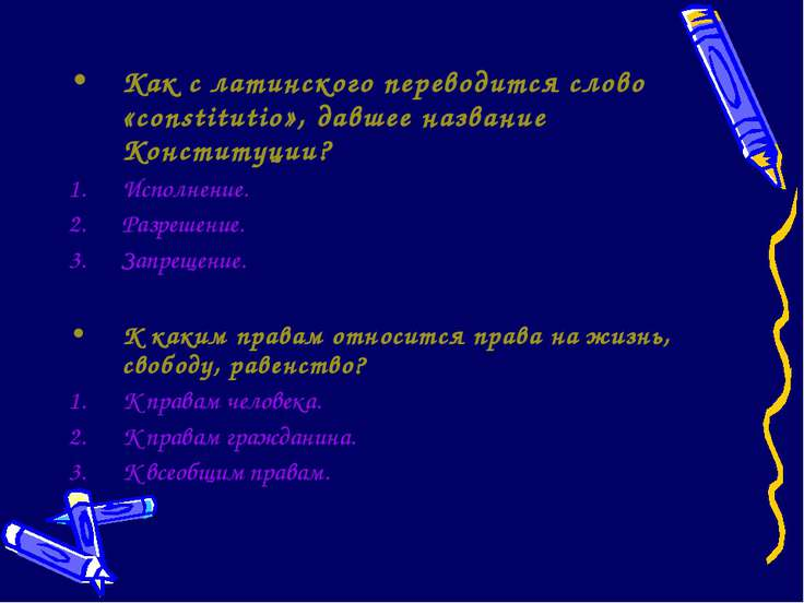 Как с латинского переводится слово «constitutio», давшее название Конституции...
