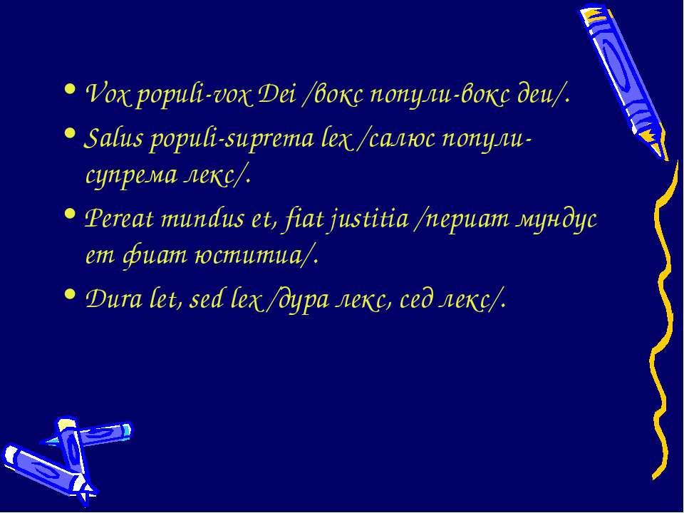 Vox populi-vox Dei /вокс попули-вокс деи/. Salus populi-suprema lex /салюс по...