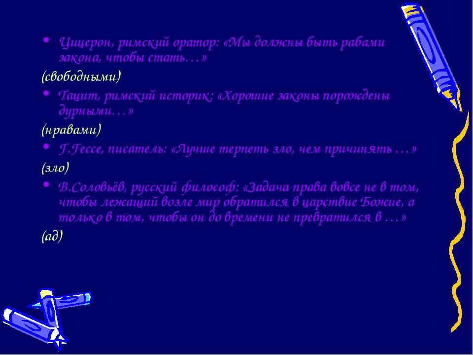 Цицерон, римский оратор: «Мы должны быть рабами закона, чтобы стать…» (свобод...