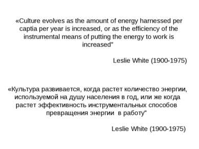 «Сulture evolves as the amount of energy harnessed per captia per year is inc...