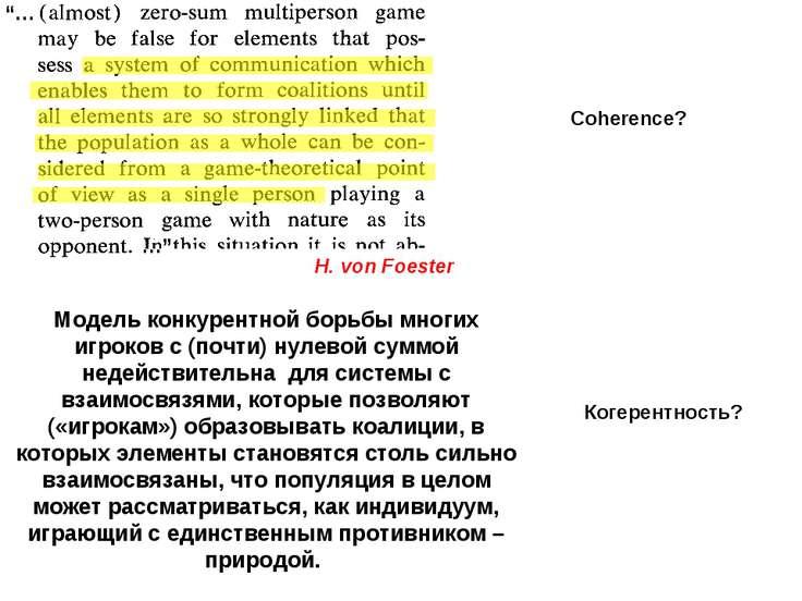 Модель конкурентной борьбы многих игроков с (почти) нулевой суммой недействит...