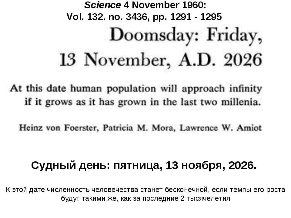 Science 4 November 1960: Vol. 132. no. 3436, pp. 1291 - 1295 Судный день: пят...