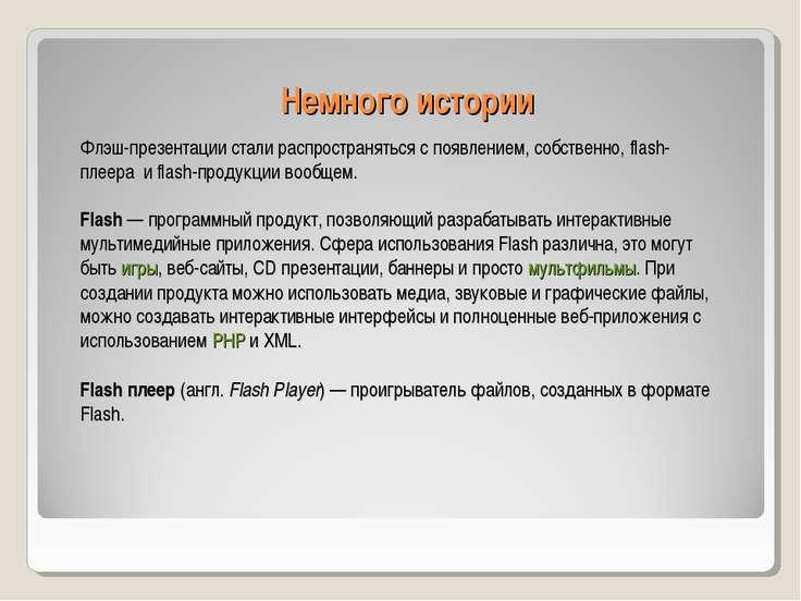 Немного истории Флэш-презентации стали распространяться с появлением, собстве...