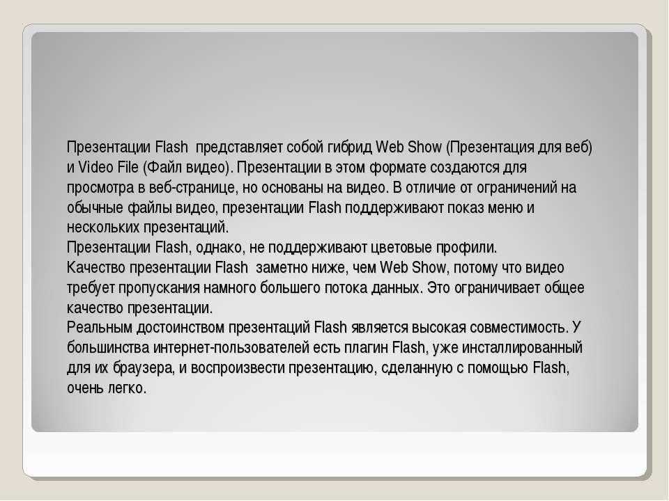 Презентации Flash представляет собой гибрид Web Show (Презентация для веб) и...