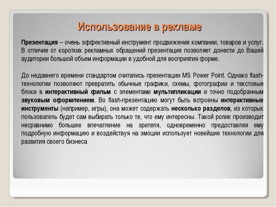 Использование в рекламе Презентация – очень эффективный инструмент продвижени...