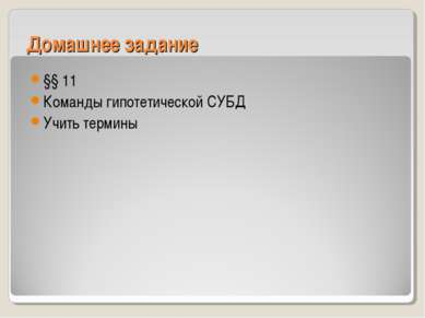 Домашнее задание §§ 11 Команды гипотетической СУБД Учить термины