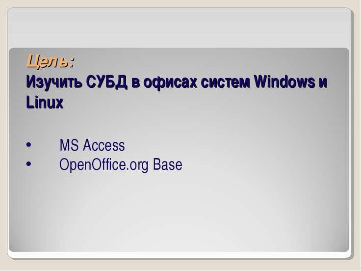 Цель: Изучить СУБД в офисах систем Windows и Linux MS Access OpenOffice.org Base