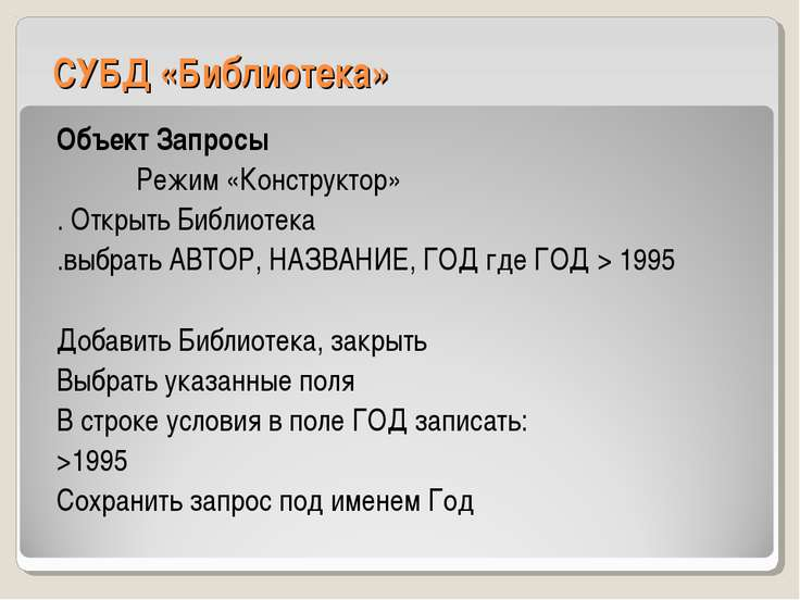 СУБД «Библиотека» Объект Запросы Режим «Конструктор» . Открыть Библиотека .вы...