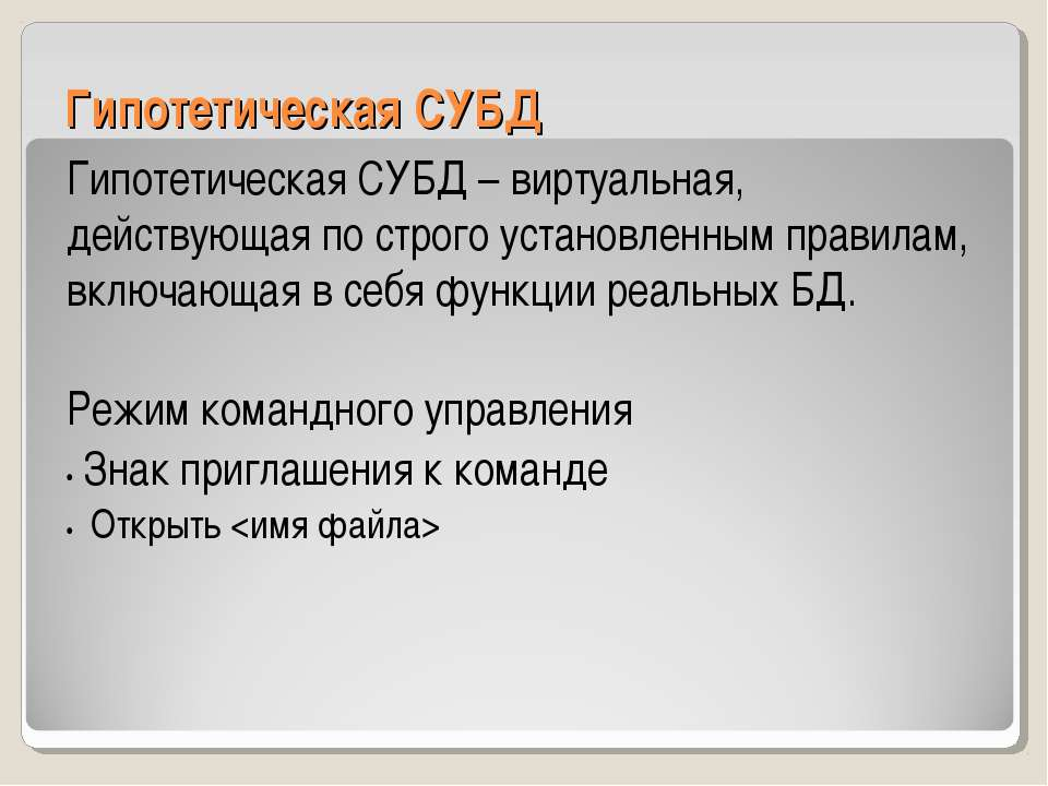Гипотетическая СУБД Гипотетическая СУБД – виртуальная, действующая по строго ...
