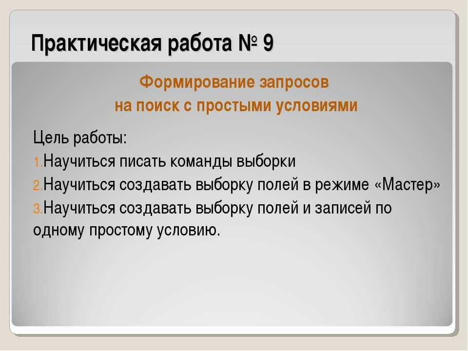 Практическая работа № 9 Формирование запросов на поиск с простыми условиями Ц...