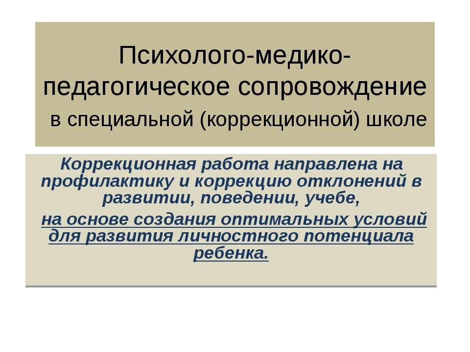 Психолого-медико-педагогическое сопровождение в специальной (коррекционной) ш...