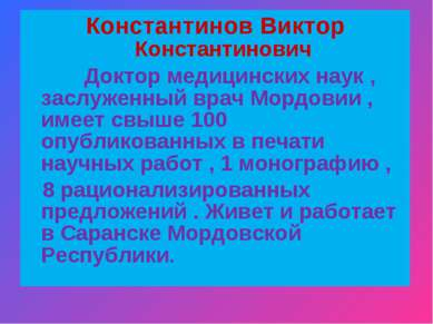 Константинов Виктор Константинович Доктор медицинских наук , заслуженный врач...