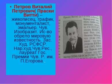 Петров Виталий Петрович( Праски Витти) – живописец, график, монументалист, эм...