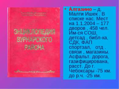 Алгазино – д. Малти Ишек . В списке нас. Мест на 1.1.2004 – 177 дворов , 458 ...